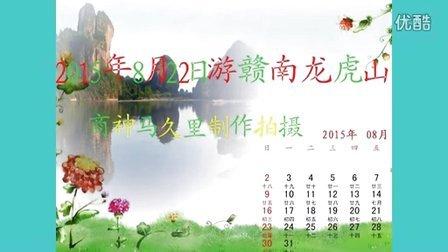 游 江西 赣南 龙虎山
