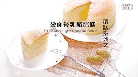 《范美焙亲-familybaking》第二季-57 烫面轻乳酪蛋糕