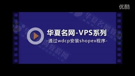 (华夏名网VPS系列教程)-LINUX服务器通过wdcp安装shopex网店程序