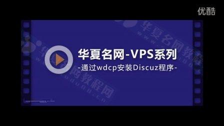 (华夏名网VPS系列教程)-LINUX服务器通过wdcp安装Discuz论坛程序