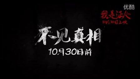 """《我是证人》发布""""不见真相""""版预告片  电影10月30日上映"""