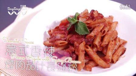 日日煮 2015 意式香辣烟肉茄汁长通粉 642