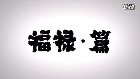 【博士动漫台】★十万个冷笑话★第一季 第4集 福禄篇