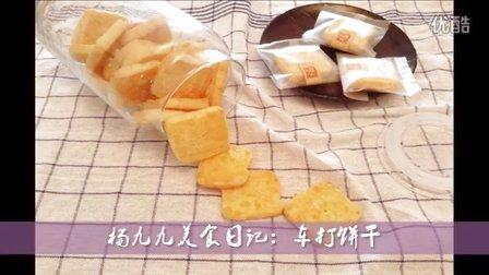 杨九九美食日记 第一季 车打饼干