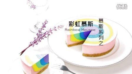 《范美焙亲-familybaking》第二季-59 彩虹慕斯