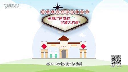 枫岚动漫系列之MG动画《客天下幸福梅州总动员》