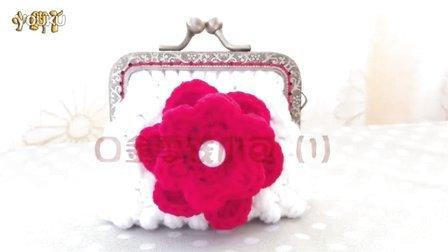 【小脚丫】(口金零钱小包1)毛线的钩法毛线小玩具毛线包DIY毛线小包编织法视频