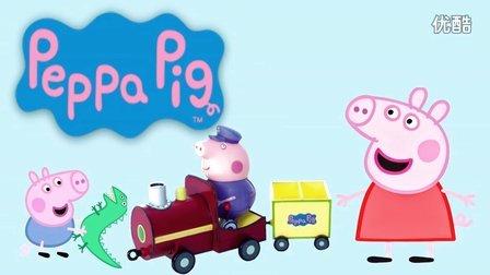 粉红猪小妹 - 坐火车 玩具妈妈 亲子教育 卡通 高铁 #025