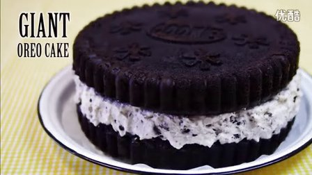 巨无霸Oreo蛋糕丨嘿! 这是梦想食谱