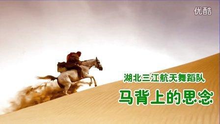 湖北三江航天舞蹈队《马背上的思念》编舞:向霞