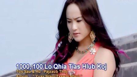 苗族歌曲2015 年1000.100 lo qhia tias hiub koj