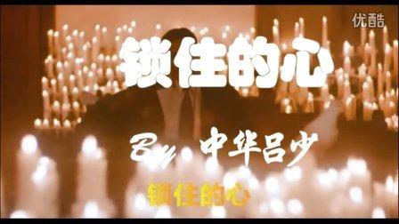 周润发发哥【锁住的心】MV(中华吕少制作,周润发叶倩文主演,吴宇森电影喋血双雄)