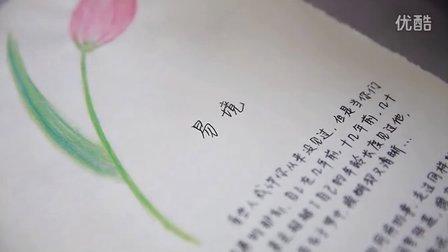 四川传媒小清新校园微电影《易境》