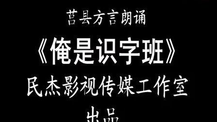 山东日照莒县(岚山区)中楼镇方言朗诵《俺是识字班》