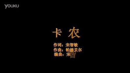 宋智敏--卡农(中文版)