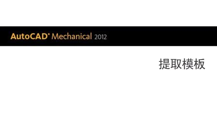 AutoCAD Mechanical 2013 提取模板向导