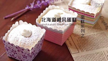 《范美焙亲-familybaking》第二季-60 北海道戚风蛋糕