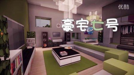 我的世界Minecraft【大橙子】豪宅7号<西瓜豪宅>