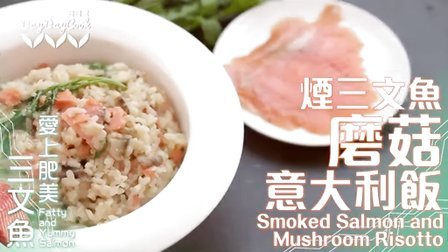 日日煮 2015 烟三文鱼磨菇意大利饭 654