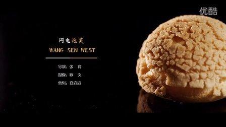 法国甜点—闪电泡芙创意广告