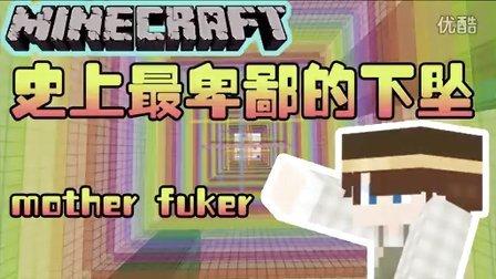 【纸鱼】Minecraft我的世界-史上最卑鄙的下坠|星跳水立方|Stupid