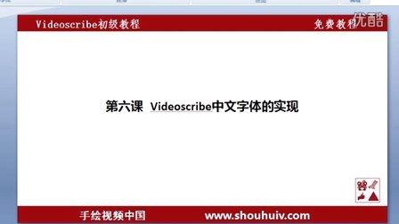 【手绘软件VS教程】第六课 videoscribe中文字体的实现