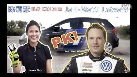 陈莉慧挑战WRC冠军Jari-Matti Latvala - 大众汽车