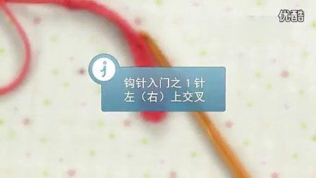 【钩针入门】钩针编织基础入门之1针左(右)上交叉手工织毛线花样