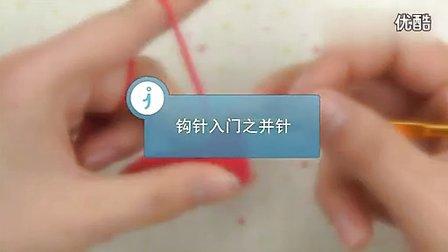【钩针入门】钩针编织基础入门之并针编织实例
