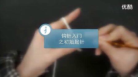 【钩针入门】钩针编织基础入门之初始起针收针图解视频