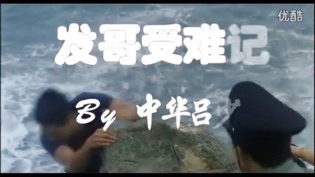 【周润发发哥受难记】MV上集(中华吕少制作,刘德华演唱)