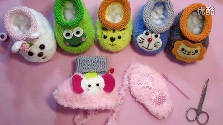 【artmay手工】第50集 棒针编织卡通造型宝宝婴儿绒线学步鞋之鞋底与鞋帮的缝合教程