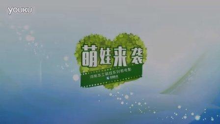 河南本土萌娃喜剧系列微电影《萌娃来袭》第三集~郑州星云影视袁国庆