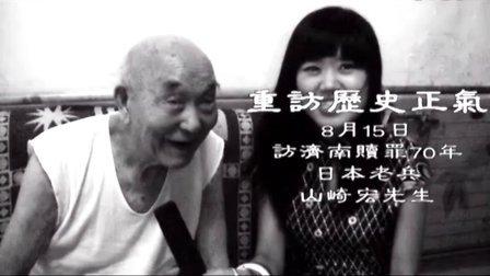 纪念抗战胜利70周年回顾- 09年访在华赎罪日本友人山崎宏