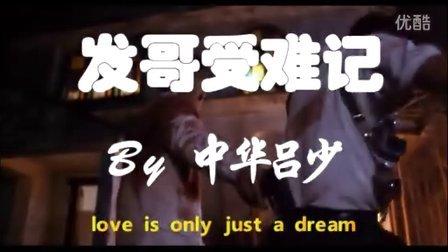 【周润发发哥受难记】MV下集(中华吕少制作,刘德华歌曲)