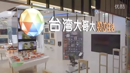 台湾大哥大数位生活-台北三创馆