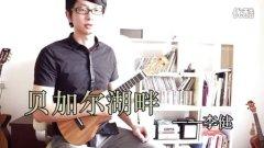 【小鱼吉他屋】《贝加尔湖畔》李健 尤克里里ukulele弹唱教学