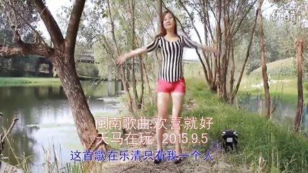 99玉美人大跳-欢喜就好(DJ闽南歌曲A8)