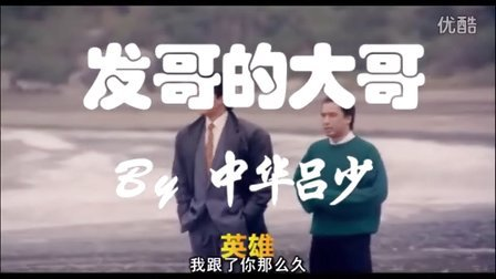 【发哥的大哥】MV(比周润发气场还强的大哥大邓光荣,中华吕少制作)