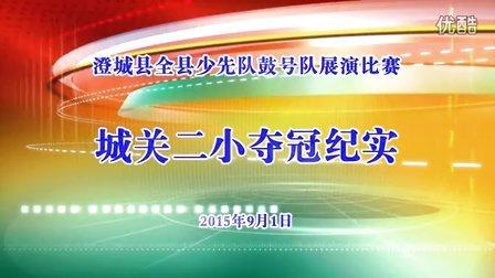澄城县城关二小全县鼓号队比赛夺冠纪实