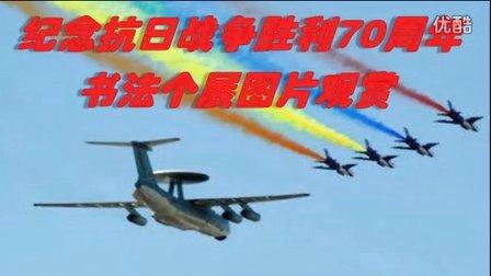 赵改地纪念抗日战争胜利70周年书法展图片观赏