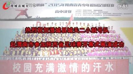 澄城县城关二小鼓号队赴渭南市参加陕西省足球赛开幕式展演成功