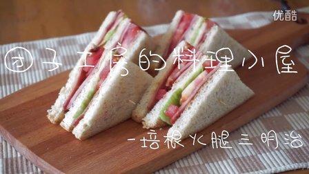 【团子工房】培根火腿三明治