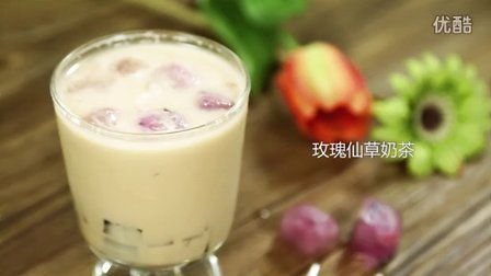 【微体兔】玫瑰仙草奶茶