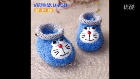 【artmay手工】第52集 棒针编织卡通造型宝宝婴儿绒线学步鞋之机器猫的图案制作教程