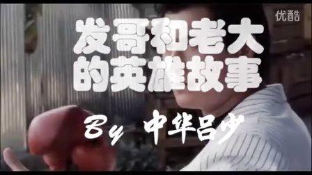 【周润发发哥和老大的英雄故事】MV(中华吕少制作,成龙演唱)