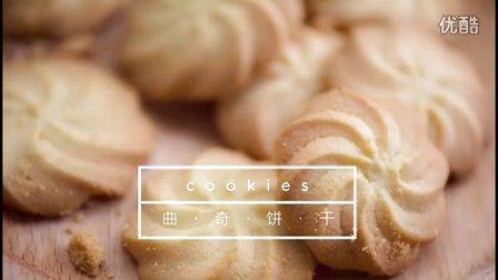 [牙印生活][董大牙]曲奇饼干