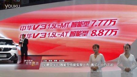 华晨中华V3智能型成都车展上市  售7.77万元起-睛彩车市报道