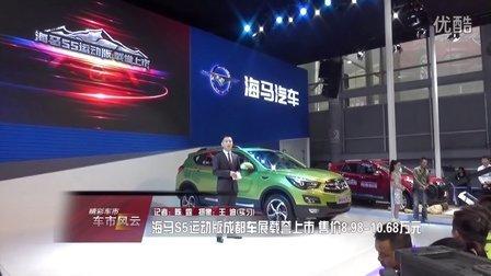 海马S5运动版成都车展载誉上市 售价8.98-10.68万元-睛彩车市报道