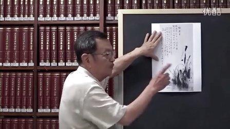 漢字入門 017 劉克雄教授